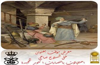متحف قصر محمد علي بالمنيل يحيي ذكرى انتصارات أكتوبر المجيدة.. غدا