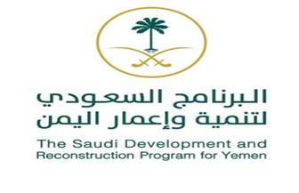 البرنامج السعودي لتنمية وإعمار اليمن يطلق باكورة مشروعاته لتنمية القطاع الرياضي في عدن