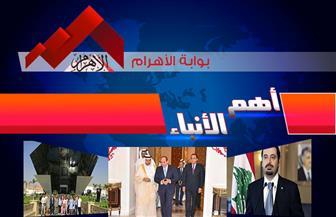 موجز لأهم الأنباء من «بوابة الأهرام» اليوم الإثنين 21 أكتوبر 2019 | فيديو