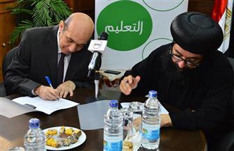 """بروتوكول تعاون بين """"مصر للصحة والتنمية المستدامة"""" وأسقفية الخدمات بالكنيسة"""