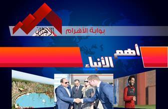 موجز لأهم الأنباء من «بوابة الأهرام» اليوم الثلاثاء 22 أكتوبر 2019 | فيديو