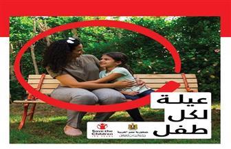"""""""التضامن"""" تطلق حملة """"عيلة لكل طفل"""" بالتعاون مع هيئة إنقاذ الطفولة"""