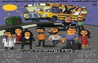 «رحلة سعيدة» بمركز الحرية للإبداع بالإسكندرية.. السبت
