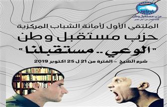 """اليوم.. أمانة الشباب المركزية بـ""""مستقبل وطن"""" تطلق الملتقى الشبابي الأول في مدينة شرم الشيخ"""