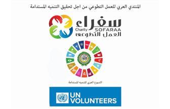 انطلاق المنتدى العربي حول العمل التطوعي في تحقيق التنمية المستدامة.. 5 نوفمبر