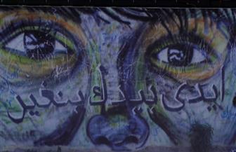 """""""حكايا حيطان"""".. معرض يرصد أحلام الفلسطينيين ومعاناتهم  تحت الاحتلال الصهيوني"""