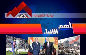 """موجز لأهم الأنباء من """"بوابة الأهرام"""" اليوم الأربعاء 23 أكتوبر 2019   فيديو"""