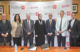 «تنمية المشروعات» وبنك القاهرة يوقعان عقدا بقيمة 500 مليون جنيه للتمويل متناهي الصغر