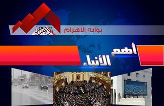 موجز لأهم الأنباء من «بوابة الأهرام» اليوم الجمعة 25 أكتوبر 2019 | فيديو