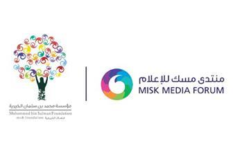 45 شخصية في افتتاح فعاليات منتدى مسك للإعلام بالقاهرة.. غدا