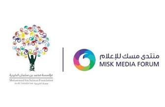 8 شركات ناشئة تشارك في منتدى مسك للإعلام بالقاهرة.. غدا