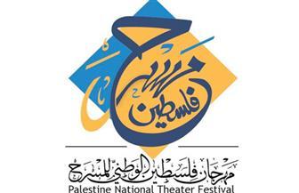 عشر فرق مسرحية تشارك في مهرجان فلسطين الوطني للمسرح