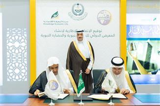 العيسى يوقع اتفاقية تخصيص المقر الرئيسي لمتحف السيرة النبوية والحضارة الإسلامية بالمدينة المنورة | صور