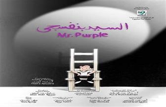 """""""السيد بنفسجي"""" يمثل مصر بمهرجان أفلام الرسوم المتحركة الدولي ببلغاريا """"GOLDEN KUKER"""""""