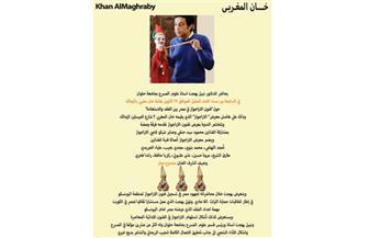 """""""فنون الأراجوز في مصر بين الفقد والاستعادة"""" في ندوة بجاليري خان المغربي"""
