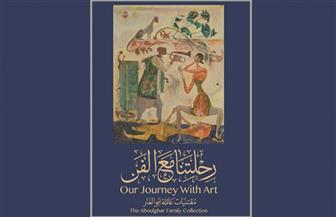 """""""رحلتنا مع الفن"""" كتاب جديد عن المقتنيات التشكيلية لعائلة """"أبو الغار"""""""