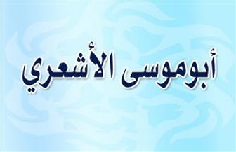 أبو موسى الأشعري وقضية التحكيم