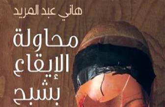 """مناقشة """"محاولة الإيقاع بشبح"""" لهاني عبد المريد بالمركز الدولي للكتاب.. غدا"""