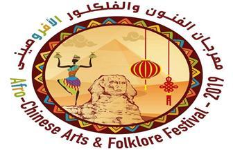 افتتاح مهرجان الفنون والفلكلور الأفروصيني بمعبد فيلة بأسوان