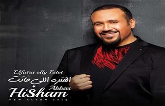 """""""الفترة اللى فاتت"""" سابع أغنيات هشام عباس من ألبومه الجديد"""