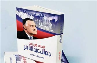 """اليوم.. تدشين كتاب """"البحرين في زمن جمال عبدالناصر"""""""