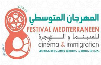 14 فيلما في المهرجان المتوسطي للسينما والهجرة بالمغرب