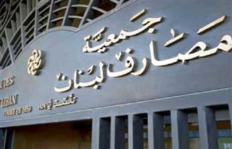 جمعية مصارف لبنان: القطاع المصرفي لم يشهد أية تحركات غير عادية للأموال