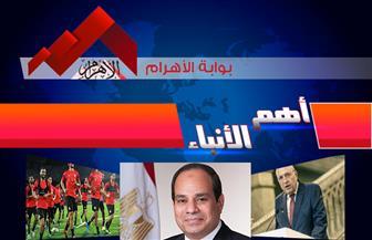 """موجز لأهم الأنباء من """"بوابة الأهرام"""" اليوم الإثنين 28 أكتوبر 2019   فيديو"""