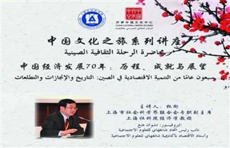 """بروفيسور صيني يناقش """"التنمية الاقتصادية في بكين"""" ببيت الحكمة.. الأربعاء"""