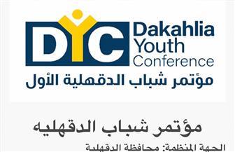 انطلاق مؤتمر شباب الدقهلية الأول 16 نوفمبر.. وننشر رابط التسجيل