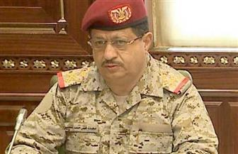 وزير الدفاع اليمني: محاولة اغتيالي الفاشلة لن تثنينا عن المضي قدما لاستعادة العاصمة صنعاء