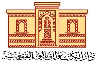 دار الكتب والوثائق تحتفل بعيد الطفولة مع أغاني محمد فوزي.. الثلاثاء