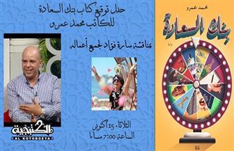 """توقيع """"سر السعادة"""" لمحمد عمرو بالكتبجية.. 15 أكتوبر"""