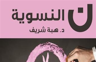 """مناقشة كتاب """"ن النسوية"""" لهبة شريف في أتيليه ضي.. 10 أكتوبر"""
