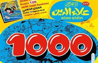 """""""مجلة علاء الدين"""" تحتفل بصدور العدد 1000 في إصدار تذكاري   صور"""