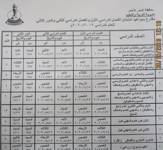 مقترح مواعيد امتحانات المدارس