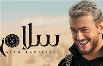 """اتهام السرقة كان السبب.. أغنية """"سلام"""" لـ سعد لمجرد تتجاوز 15 مليون مشاهدة بعد العودة لليوتيوب"""