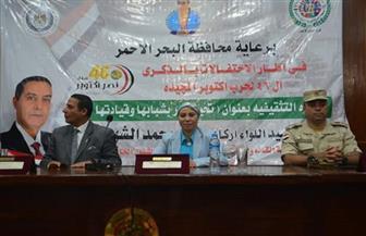 نائبة محافظ البحر الأحمر تشهد ندوة «تحيا مصر بشبابها وقيادتها» بمناسبة احتفالات أكتوبر | صور