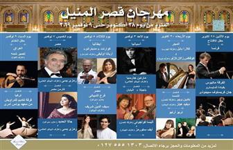 مهرجان متحف المنيل يمنح طالبا فرصة لدراسة الكمان بإيطاليا