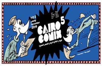 افتتاح الدورة الخامسة لمهرجان القاهرة الدولي للقصص المصورة أول نوفمبر