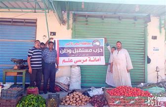 مستقبل وطن يفتتح منفذا لبيع الخضراوات بأسعار مخفضة في  مرسى علم