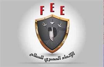 بيان من الاتحاد المصرى للسلاح بشأن درجات الحافز الرياضى