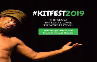 """""""أناكوندا"""" تمثل مصر فى مهرجان كينيا الدولى للمسرح"""