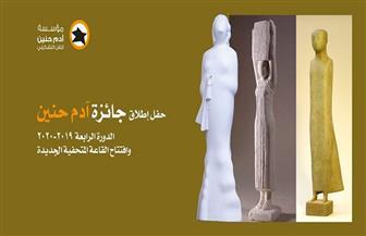 جائزة آدم حنين لفن النحت تعلن عن شروط التقدم للدورة الخامسة