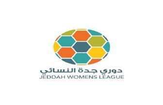 ننشر جدول مبارايات دوري جدة السعودي للكرة النسائية