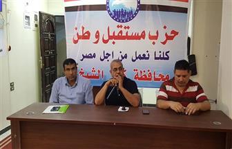 «مستقبل وطن» ينظم ندوة عن كيفية التصدى للشائعات بكفر الشيخ