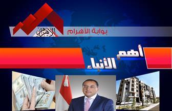 موجز لأهم الأنباء من «بوابة الأهرام» اليوم الجمعة 4 أكتوبر 2019 | فيديو