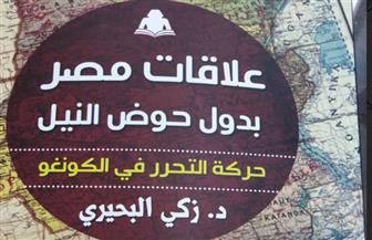 """""""علاقات مصر بدول حوض النيل"""" أحدث إصدارات هيئة الكتاب"""