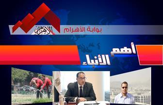 موجز لأهم الأنباء من «بوابة الأهرام» اليوم السبت 5 أكتوبر 2019 | فيديو