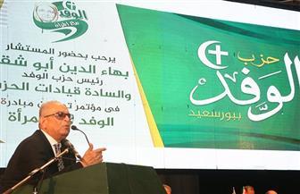 أبو شقة: الفترة المقبلة ستشهد تواجدا قويا لحزب الوفد في الانتخابات| صور